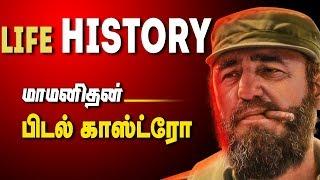 Maamanithan Fidel Castro | IBC Tamil Tv