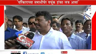 Prudent Media Konkani News  13 July 19 part 1