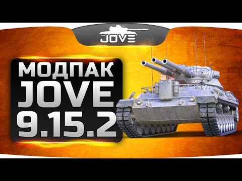 Свежий Модпак Джова к патчу 9.15.2. Новое обновление под микропатч от 15 сентября.