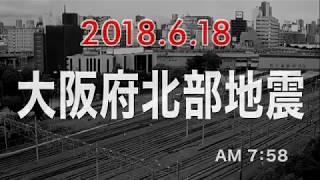 6.18 大阪府北部地震