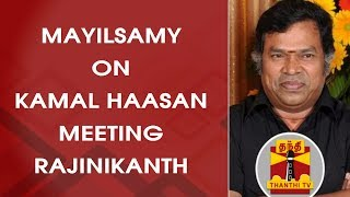 Mayilsamy on Kamal Haasan meeting Rajinikanth | Thanthi Tv