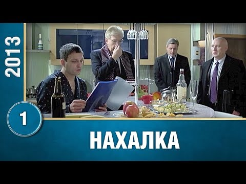 Прекрасный сериал! Нахалка (1 серия) Русские мелодрамы, фильмы