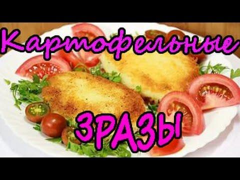 ОоЧень Вкусные Картофельные Зразы.Рецепты Любимых Блюд.