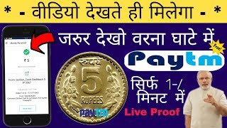 Earn ₹5-/instant free paytm cash Loot offer new app.
