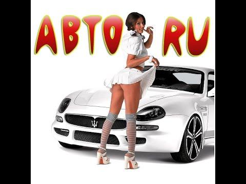 Авто. ру: купить, продать и обменять машину в России