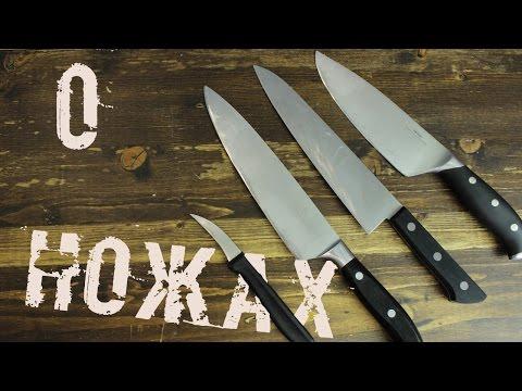 Немного о ножах.