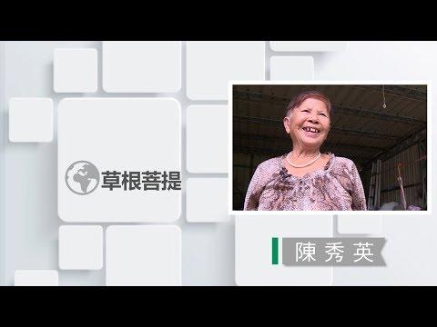 台綜-草根菩提-20181220  山腳下的家