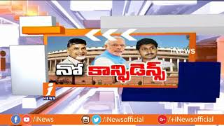 Discussion On TDP And YCP No Confidence Motion Against BJP In Parliament | Part-1 | iNews