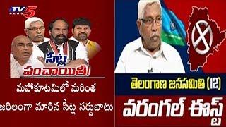మహాకూటమిలో జఠిలంగా సీట్ల సర్దుబాటు | Internal differences in Mahakutami Over Seat Distribution | TV5