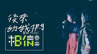 MAYDAY五月天 [ 後來的我們 ] feat.aMEI Official Live Video