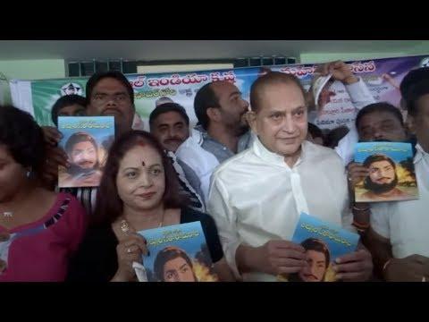 Super Star Krishna Birthday Celebrations - Exclusive Footage video