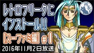 レトロフリークにインストール!! 【スーファミ編 #1】 SNES Retro Freak