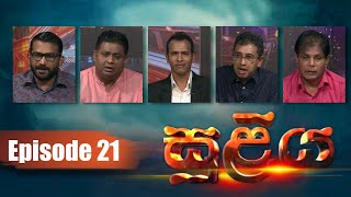 SULIYA - Episode 21   20 - 03 - 2020   Siyatha TV