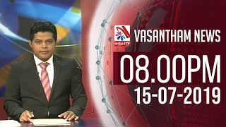 Vasantham TV News 2019-07-15 | 08.00 PM
