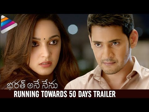 Bharat Ane Nenu Running Towards 50 Days Trailer | Mahesh Babu | Kiara Advani | Telugu Filmnagar