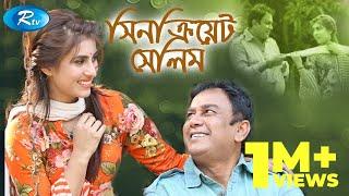 Scenecreate Salim | Jahid Hasan | Shokh | Rtv Special Drama | Rtv