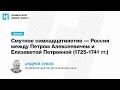Лекция Андрея Зубова Смутное семнадцатилетие Россия между Петром I и Елизаветой 1725 1741 mp3