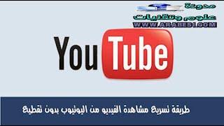 طريقة تسريع تشغيل فيديوهات youtube بسرعة لاصحاب النت الضعيف بدون برنامج