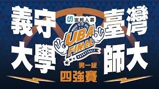 4K UBA FINAL::::vs:: 107UBA