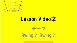 第2回 Swing♪ Swing♪(スイングをしよう)
