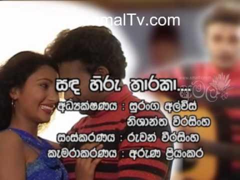 Sanda Hiru Tharaka - Sinhala Karaoke - Www.amaltv video
