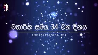 Supuwath Arana - 2019-04-08