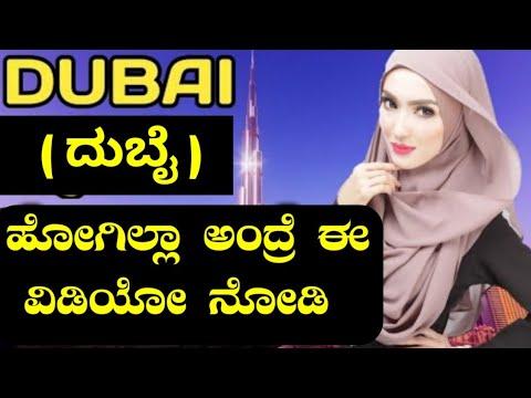ದುಬೈನಲ್ಲಿನ 5 ಅಸಹ್ಯದ ಸತ್ಯಗಳು | Things To Do in Dubai