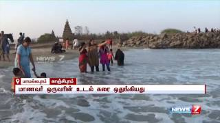 3 youngsters drowns in Mamallapuram sea ; one dead body recovered | News7 Tamil
