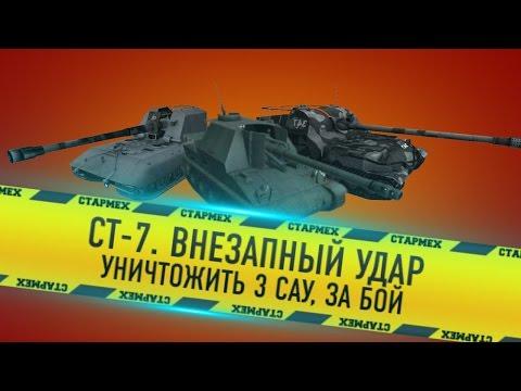 СТ-7 Внезапный удар. ЛБЗ. Как Уничтожить 3 арты?