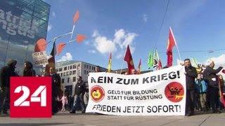 Десятки тысяч немцев выступили за улучшение отношений с Россией - Россия 24