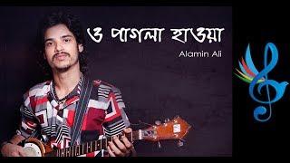 O Pagla Hawa | Alamin Ali | Lyrical Video | Bangla New Song | 2017