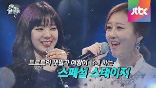 트로트 퀸 장윤정&리지의 듀엣 '어머나' ♪ 끝까지 간다 14회