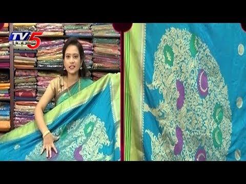 ఫోన్ కొట్టు చీర పట్టు | Latest Trending Sarees | Snehitha | 09-09-2018 | TV5 News