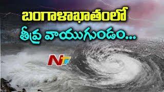 తుపాన్ గా మారిన తీవ్ర వాయుగుండం | Heavy Rain Forecast in Coastal Districts of AP | NTV