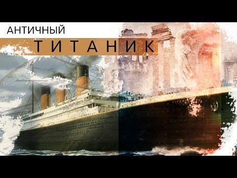 Античный ТИТАНИК. #AISPIK #aispik #айспик