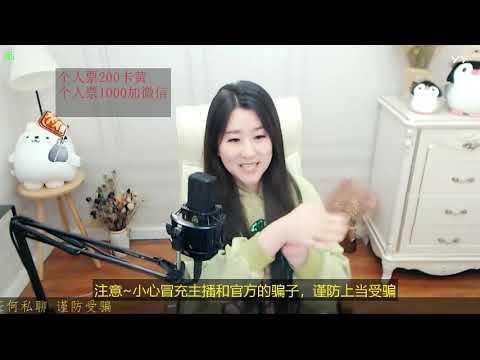 中國-菲儿 (菲兒)直播秀回放-20181209 這首DJ不錯 很適合現在的氣氛~歌名:不醉