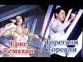 Торегали Тореали и Ерке Есмахан в Сатпаеве mp3