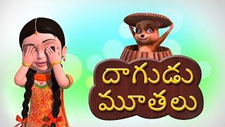 Dagudu Moothalu Telugu Rhymes for Children