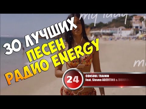 Happy New Energy 2018 - РАДИО ENERGY