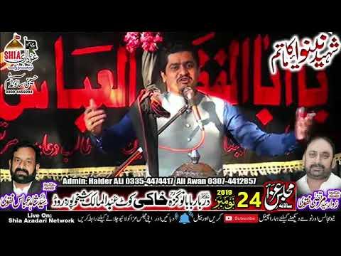 Zakir Ali Naqi Kang || 24 November 2019 || Khaki Kot Abdul Malik Skp