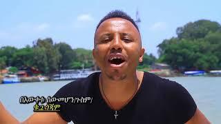 Bewketu Sewmehon   Gojam   ጎጃም   New Ethiopian Music 2017 Official Video