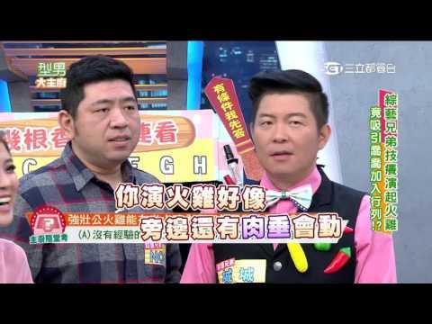 台綜-型男大主廚-20160225 綜藝兄弟VS搖滾兄弟!!誰吃最多蕉?