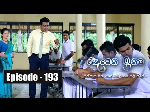 Deweni Inima | Episode 193 01st November 2017