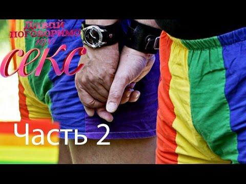 Жена подозревает, что муж — гей - Давай поговорим про СЕКС - Выпуск 10 - Часть 2 - 14.08.2014