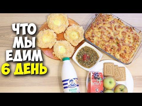 А ВЫ ТАКОЕ ЕДИТЕ??? #10 ♥ Чем я кормлю семью ♥ Меню на неделю: день 5 ♥ Простые рецепты ♥ Stacy Sky