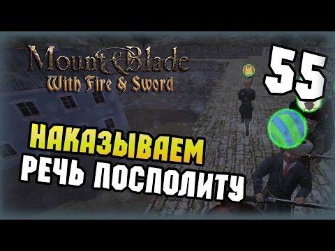 Mount & Blade: Огнем и мечом - Прохождение - #55 - Наказываем Речь Посполиту