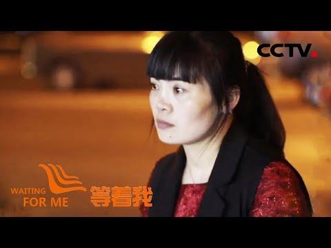 《等着我 第五季》 童養媳被養家無情抛棄成爲孤兒 尋家信念支撐打工妹成爲女老闆 20181030 | CCTV