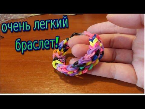 Как сделать лёгкий браслет из резинок
