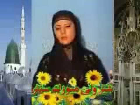 Nazia Iqbal Naat Shahe Madina   Ramadan Sepcial