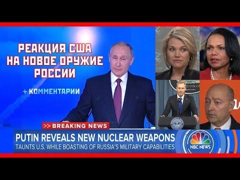 РЕАКЦИЯ США НА НОВОЕ ОРУЖИЕ РОССИИ + Комментарии иностранцев
